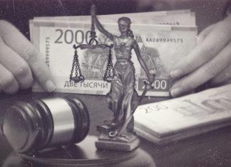 О гонорарах адвокатов
